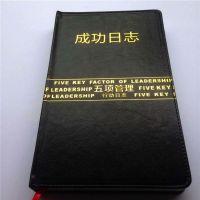 笔记本定制 定做单位笔记本印logo 烫金工作本子封面