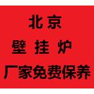 """官方╲100‰专修""""北京丰台区大元壁挂炉售后维修服务"""