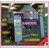 厂家直销 SZG玩具色母粒真空干燥机 多彩色母粒双锥回转烘干机