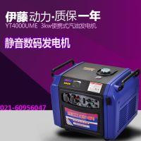 3kw超静音发电机 变频汽油发电机组 伊藤YT4000UME 小型发电机