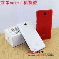 批发手机模型机 红米note手机模型 红米2代模型机 小米展示样板机