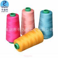 彩色204缝纫线 涤纶缝纫线 封包皮革牛仔线 涤纶封包线缝纫线批发