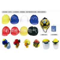 ABS安全帽 电力施工安全帽 工地安全帽 国家电网电力安全帽