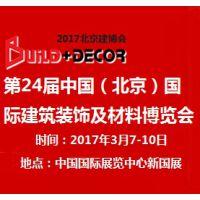 2017第24届中国(北京)国际建筑装饰及材料博览会
