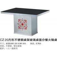 堡斯龙CZ20方形不绣钢桌架玻璃面火锅桌/桌面0.8*1.2米 0.9*1.6米 高度0.76米