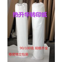 浙江锦旺厂家直销 热升华转印纸 数码印花加工