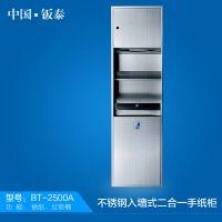 中国·钣泰不锈钢暗藏式二合一手纸柜BT-2500A