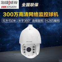 海康威视300万网络监控球机云台摄像头高清红外150DS-2DC7320IW-A