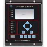 四方华能供应——CSF301配电数字化智能终端
