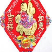 2015羊年春节年货装饰年画门贴高档植绒精品立体福字贴
