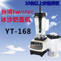 商用家用电动冰沙奶盖机 YT-168 奶茶店搅拌机 台版奶泡机