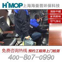 上海地区装修甲醛治理