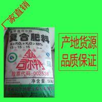 厂家直销复合肥料司尔特厂家直销化肥3x15氨化造粒 精品国货