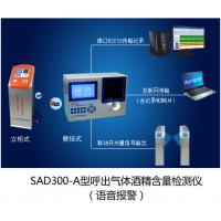 SAD300-A 呼气式酒精检测仪 型号:SAD300-A