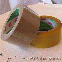 明安彩色封箱胶带价格 超粘性打包胶带量大从优