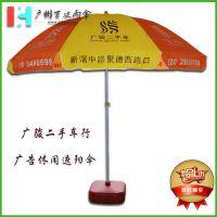 【广州太阳伞】广骏二手车广告伞_摆摊遮阳伞_户外汽车遮阳篷