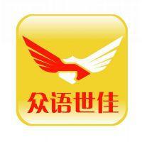 北京众语世佳信息技术有限公司