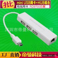 厂家批发RD9700 外置有线网卡 迷你Mini USB2.0网卡带3口USB HUB