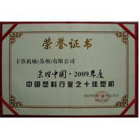 深圳丰铁公司提供立式注塑机维修服务
