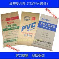 上海申禄装供应PVA塑料粒子袋、纸塑热熔胶袋、进口纸夹膜袋 、钛白粉糊底敞口袋