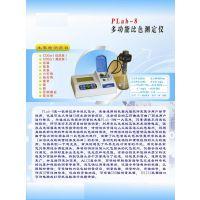 PLab-8 多功能比色测定仪 型号:PLab-8