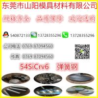 现货供应德国进口54SiCrV6弹簧钢 圆钢 切割零售 钢厂直发