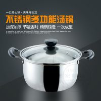 不锈钢汤锅 通用锅 中式汤锅 单底 无涂层 加厚电木手柄汤锅 中式 内贸 宏明达 煮面锅