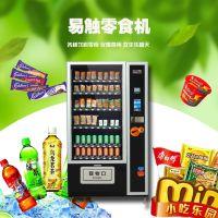 自动售货机多少钱一台 自动贩卖机易触科技厂家直销