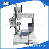 厂家直销,华唯品牌,线路板自动焊锡机大行程 焊锡机