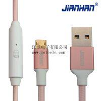 北京安卓手机充电数据线 便携式品牌数据线批发江涵电子公司