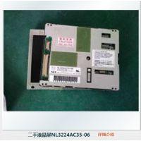 供应二手液晶屏NL3224AC35-06,提供触摸屏维修