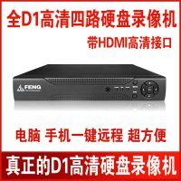 云视通网络硬盘录像机 4路监控录像机 远程硬盘录像机 网络录像机