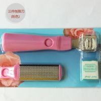 足浴店修甲工具 三件刨脚刀套装 粉色指甲剪 美甲店工具