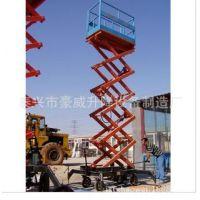 供应-四轮移动式升降平台 电动平台举升机 微型电动升降机 升降车