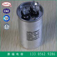 CBB65交流电动机电容6.5uF