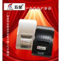 南通 【五星】收银机小票打印机 餐饮奶茶超市POS机打印机