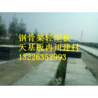四川天基板认准冉川13226352993