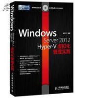 嵌入式EMB微软Windows Server 2012 中文标准版