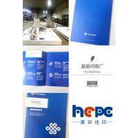 【环保画册】精品环保企业画册印刷 豪彩佳印是供应商
