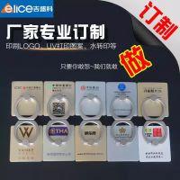 吉盛科热卖新品 elice手机指环支架 懒人指环扣礼品赠品定制LOGO