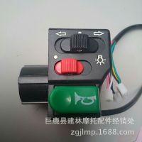 建林摩配电动车配件批发三合一三功能大灯喇叭转向按钮大灯开关