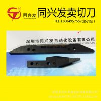 三洋畅销中MT贴片机切刀 三洋X-210切刀(合金钢)