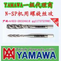 YAMAWA代理螺旋丝攻 先端直槽丝锥 挤牙丝锥 SP/PO m5*0.8