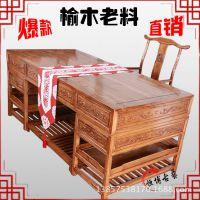 恒博古艺 仿古办公桌书桌电脑桌 实木写字台 中式榆木草龙配椅子