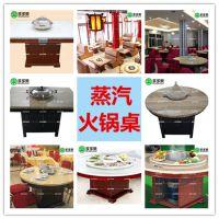简约现代 养生 智能 石锅蒸汽餐桌定做 多多乐家具