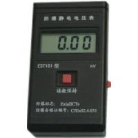 EST101防爆型静电电压表