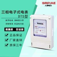上海人民三相三线有功电表,高精度电子式电能表,DSS8585型电度表