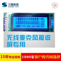 中山三晶 LCD液晶屏段码模组 麦克风显示屏定制显示屏编程试验学习专用