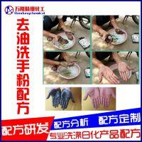 洗手粉配方,机械加工洗发水实用技术,去污去油不伤手,润肤护手洗手液成分分析。