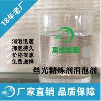 丝光渗透剂/低粘度精炼剂/低粘度渗透剂用消泡剂 纺织用消泡剂